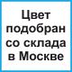 Цвет кресла уже подобран со склада в Москве
