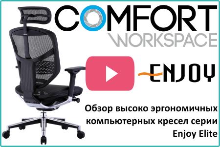 Видео кресла Enjoy
