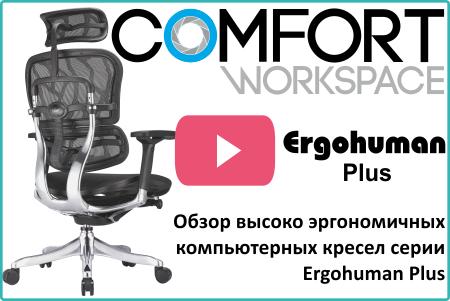 Видео кресла ERGOHUMAN