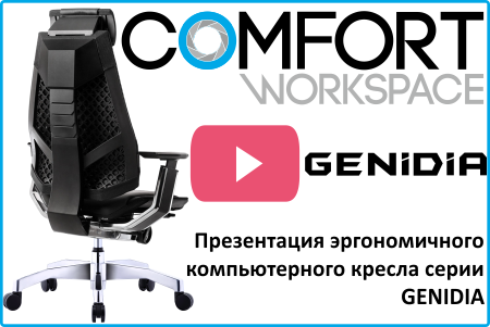 Видео кресла Genidia