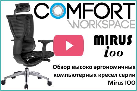 Видео кресла Mirus IOO