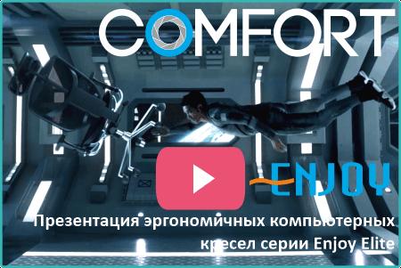 Компьютерные кресла Comfort Seating