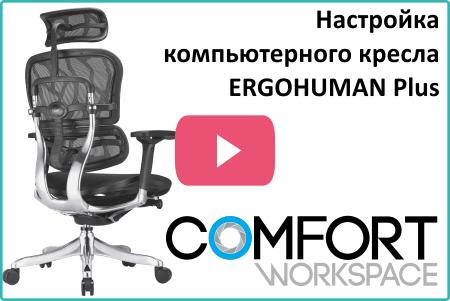 nastroyka-ergonomichnogo-kompyuternogo-kresla-ergohuman-plus-legrest