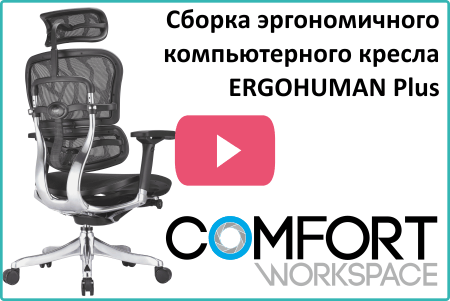 sborka-ergonomichnogo-kompyuternogo-kresla-ergohuman-plus-legrest