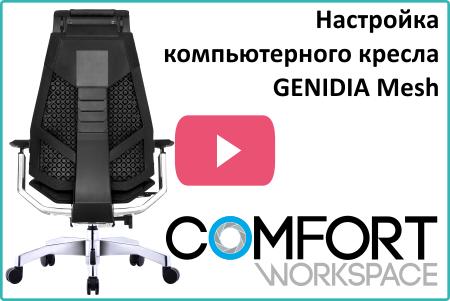 Настройка эргономичного компьютерного кресла Genidia Mesh