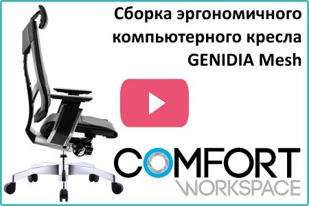 Сборка эргономичного компьютерного кресла Genidia Mesh