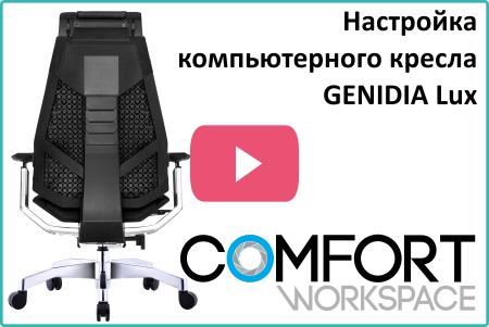 Настройка эргономичного компьютерного кресла Genidia Lux