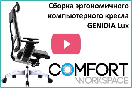 Сборка эргономичного компьютерного кресла Genidia Lux