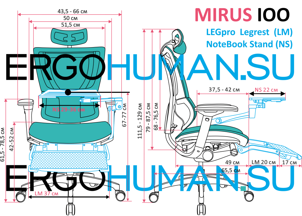 размеры кресла Mirus IOO