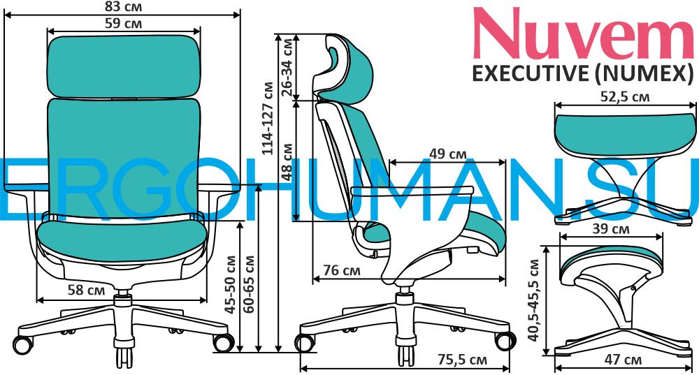 Размеры кресла NUVEM Executive