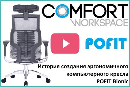 История создания эргономичного компьютерного кресла POFIT
