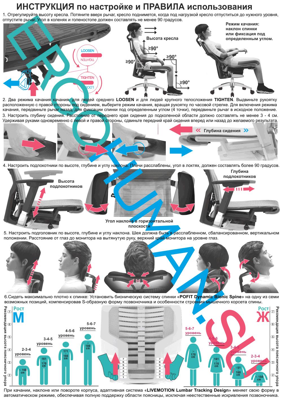 инструкции по настройке эргономичного кресла