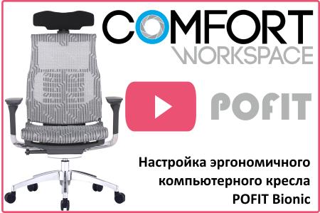 Настройка эргономичного компьютерного кресла POFIT